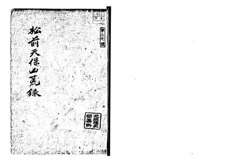 松前天保凶荒録p.01/49