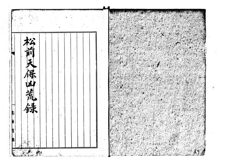 松前天保凶荒録p.02/49