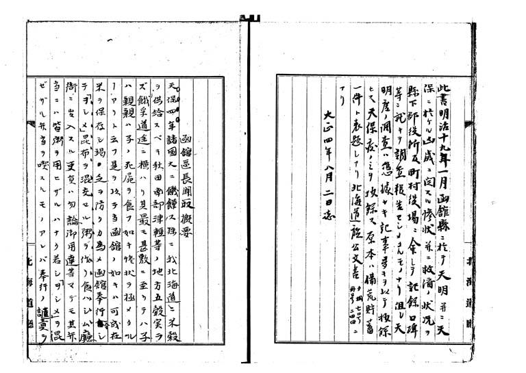 松前天保凶荒録p.03/49