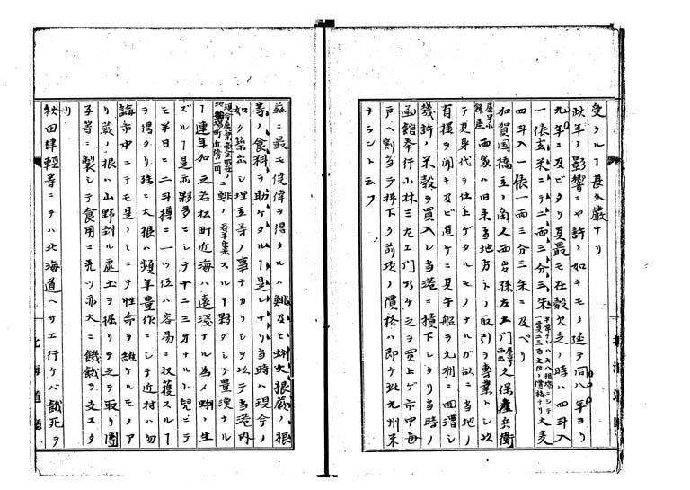 松前天保凶荒録p.04/49