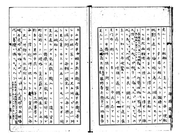 松前天保凶荒録p.05/49