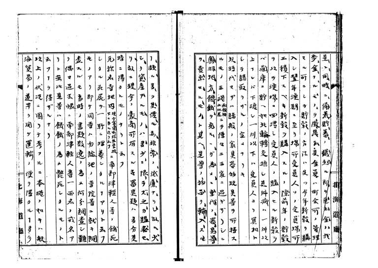 松前天保凶荒録p.06/49