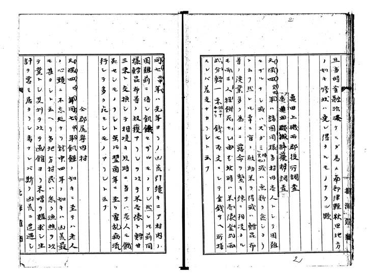 松前天保凶荒録p.07/49