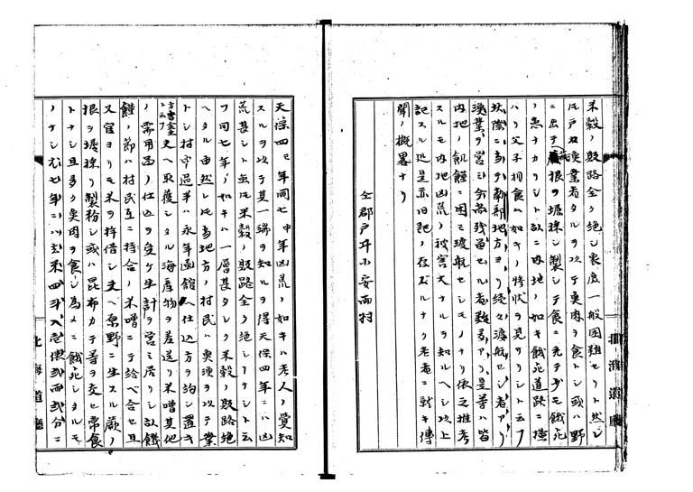 松前天保凶荒録p.08/49