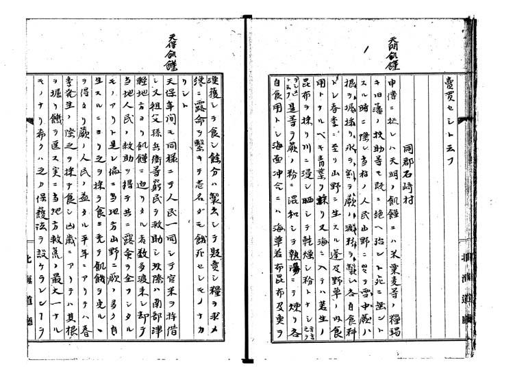 松前天保凶荒録p.09/49