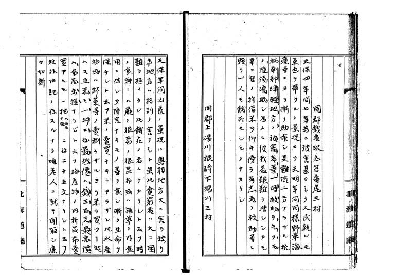 松前天保凶荒録p.10/49
