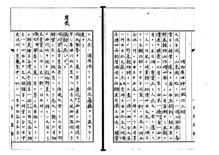 松前天保凶荒録p.11/49