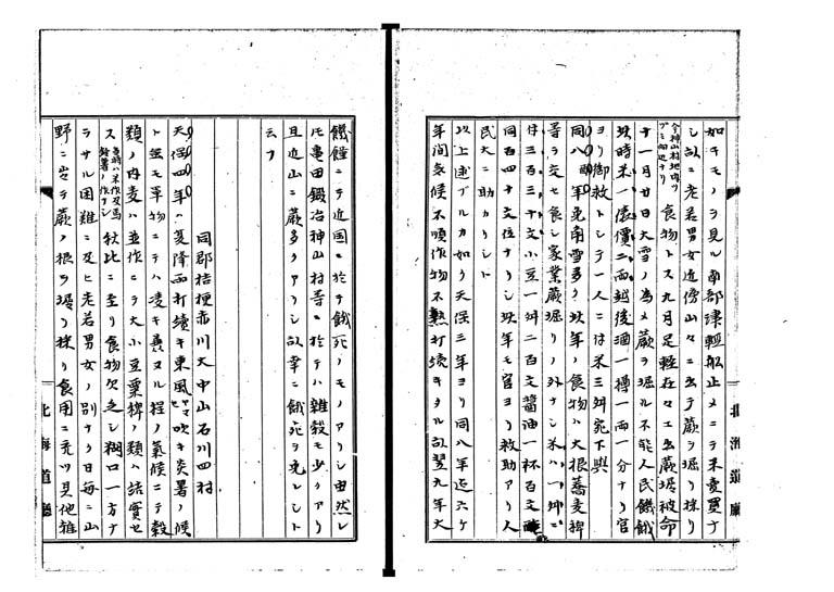 松前天保凶荒録p.12/49