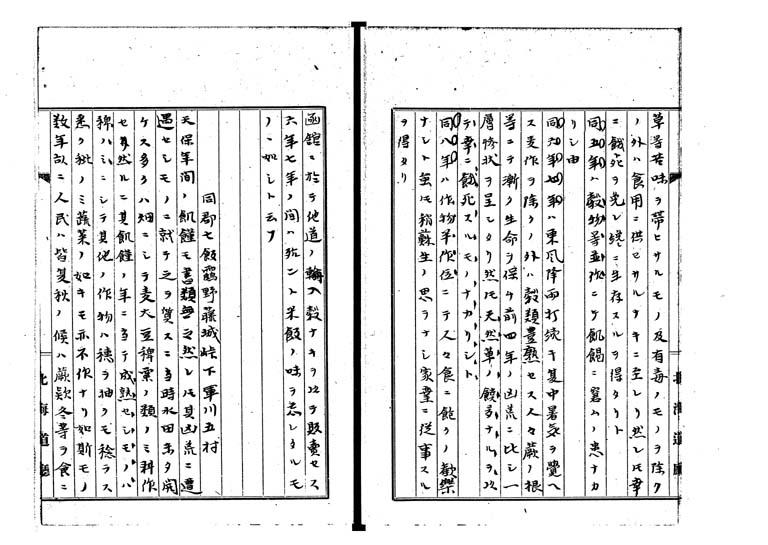 松前天保凶荒録p.13/49