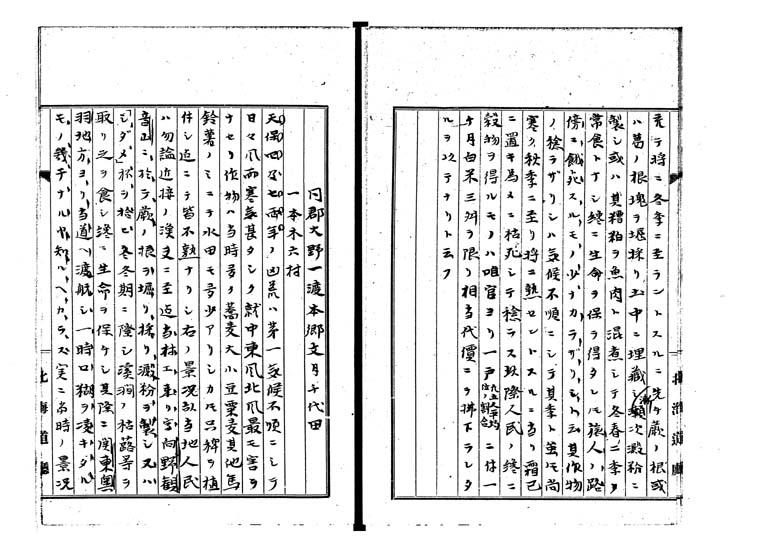 松前天保凶荒録p.14/49
