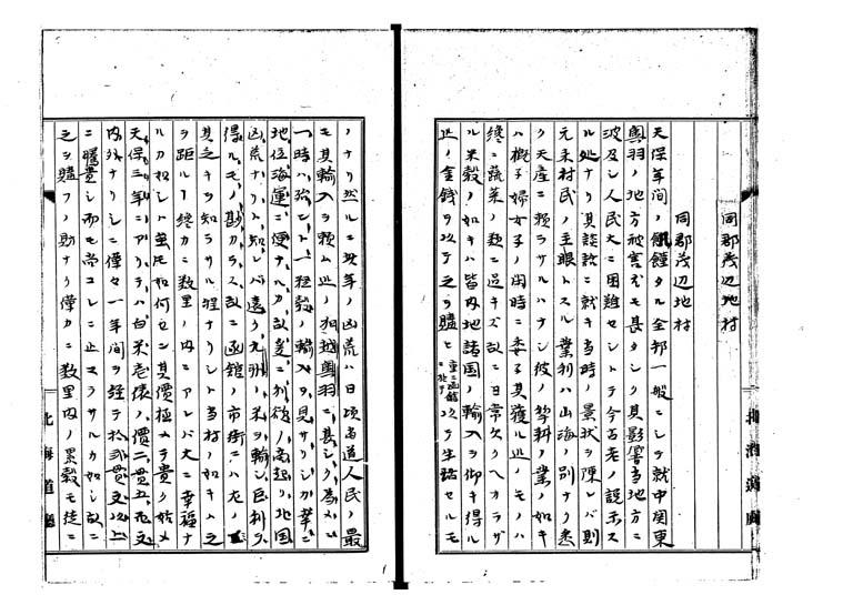 松前天保凶荒録p.16/49