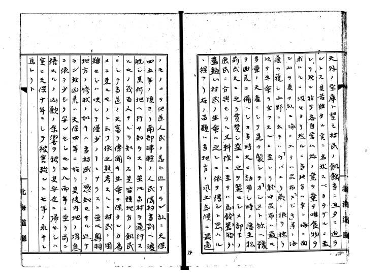 松前天保凶荒録p.17/49