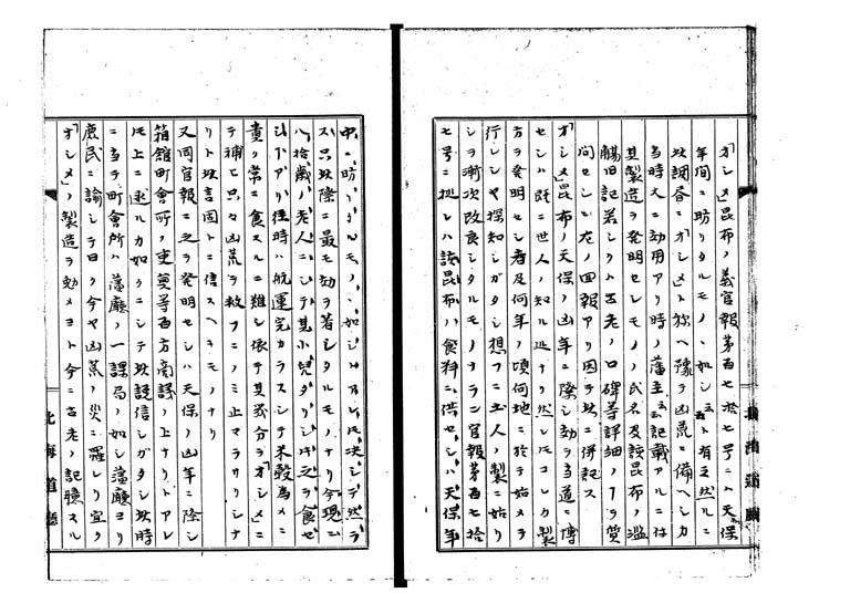 松前天保凶荒録p.18/49