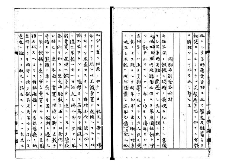 松前天保凶荒録p.19/49