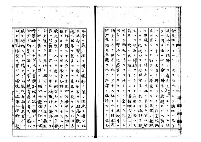 松前天保凶荒録p.20/49