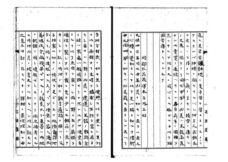 松前天保凶荒録p.21/49