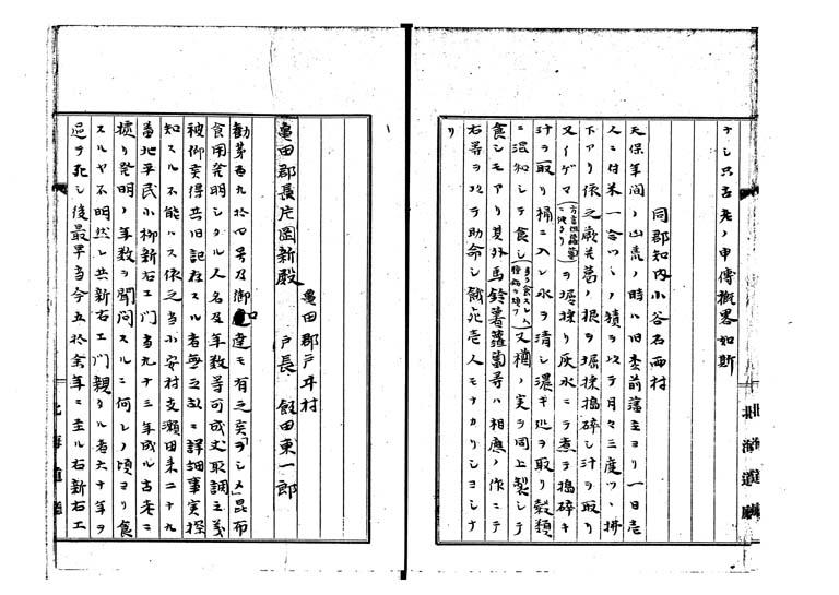 松前天保凶荒録p.22/49