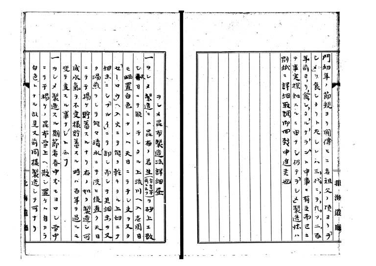 松前天保凶荒録p.23/49