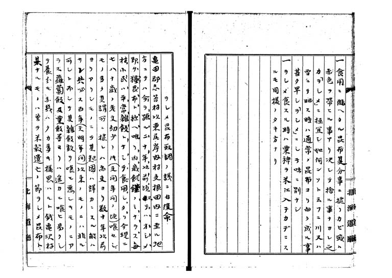 松前天保凶荒録p.24/49