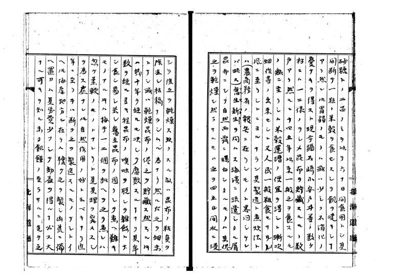 松前天保凶荒録p.25/49