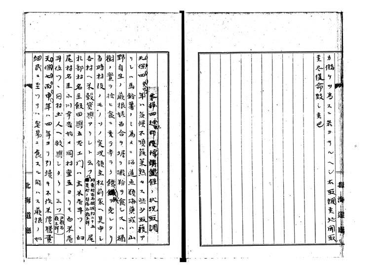 松前天保凶荒録p.26/49