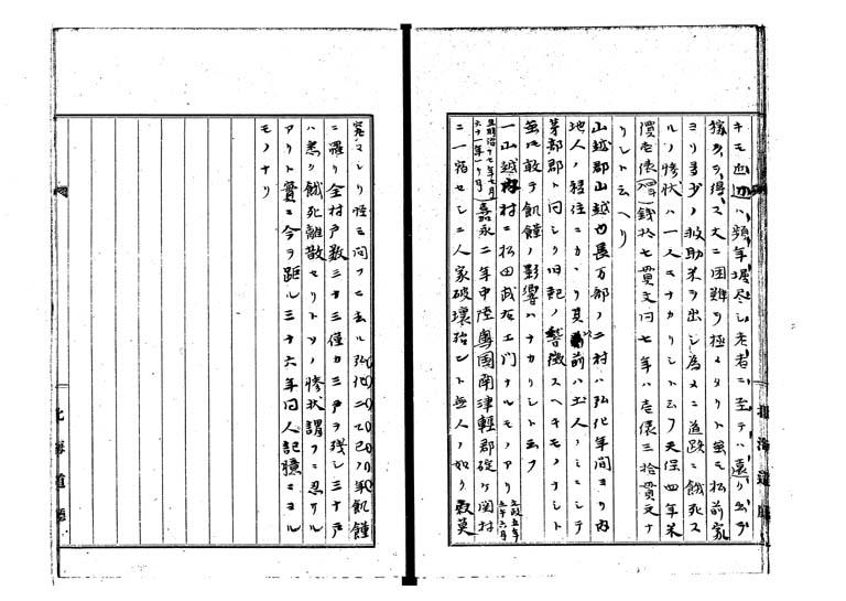 松前天保凶荒録p.27/49