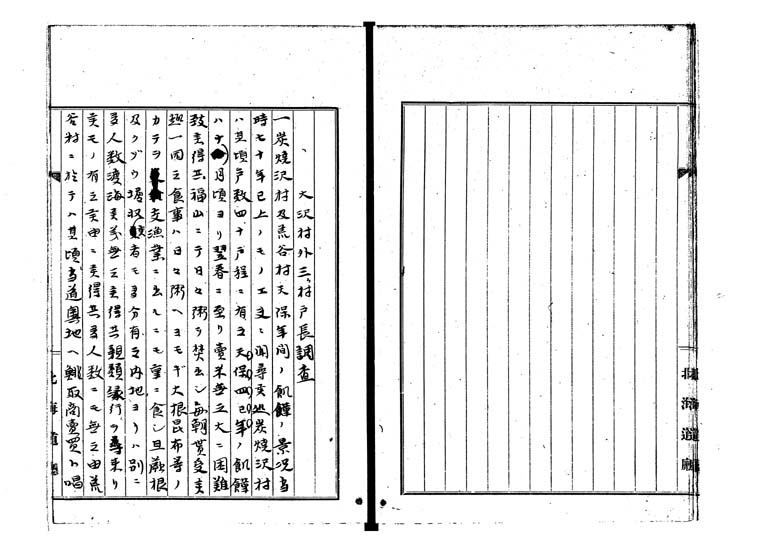 松前天保凶荒録p.28/49