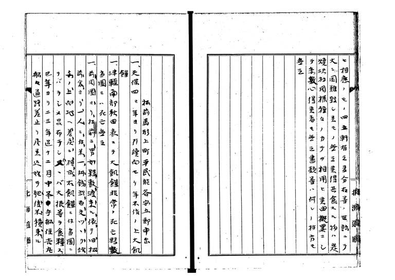 松前天保凶荒録p.29/49