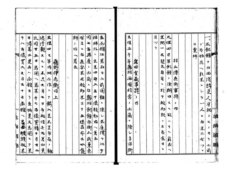 松前天保凶荒録p.30/49