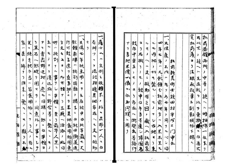 松前天保凶荒録p.31/49