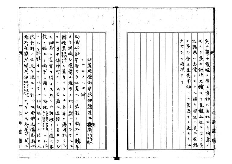 松前天保凶荒録p.32/49