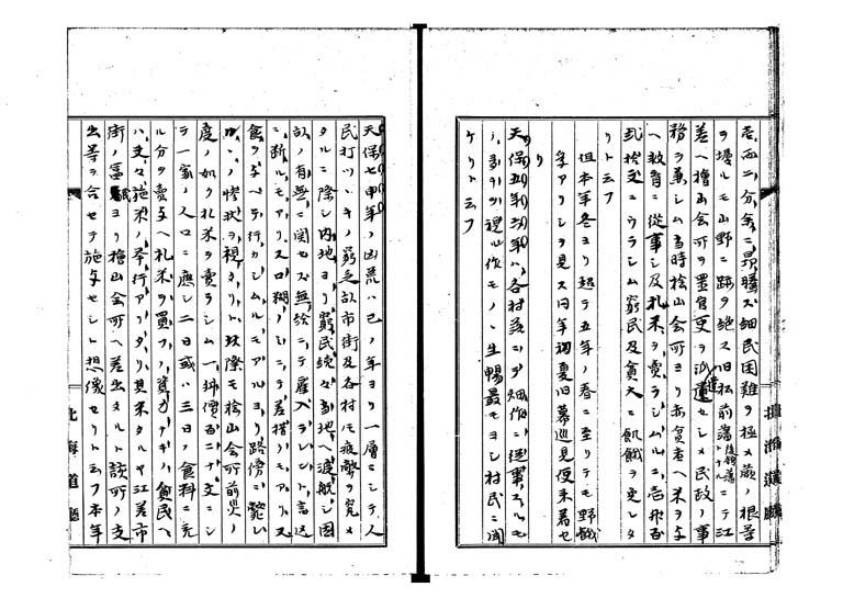 松前天保凶荒録p.33/49