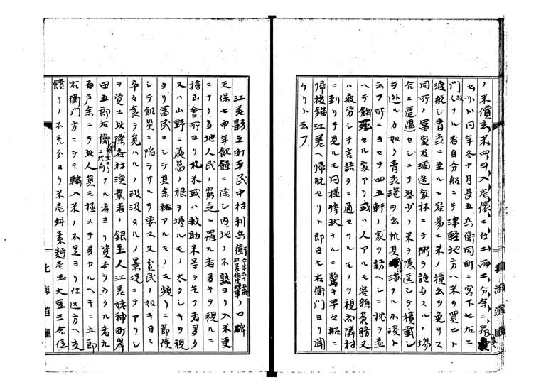 松前天保凶荒録p.34/49