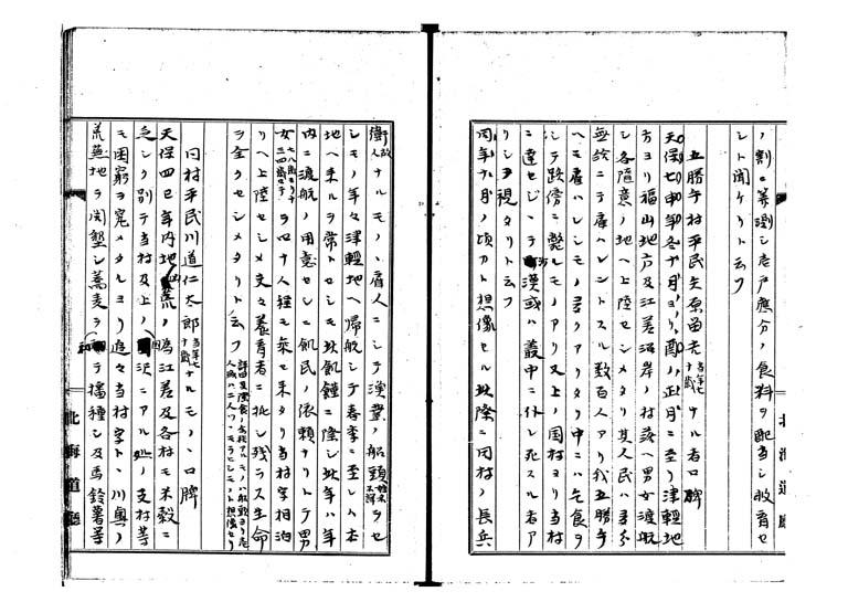 松前天保凶荒録p.35/49
