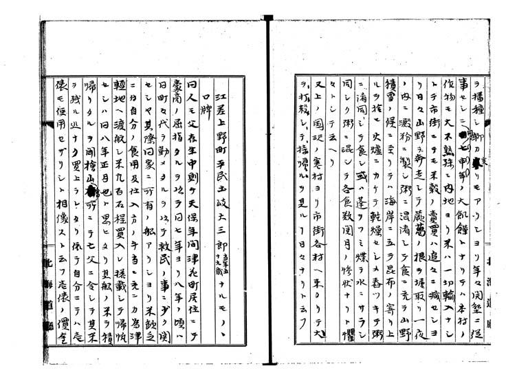 松前天保凶荒録p.36/49