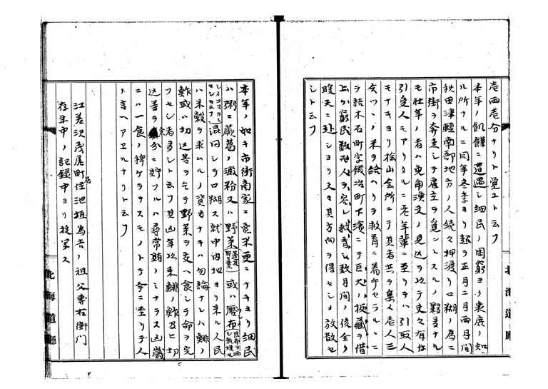 松前天保凶荒録p.37/49