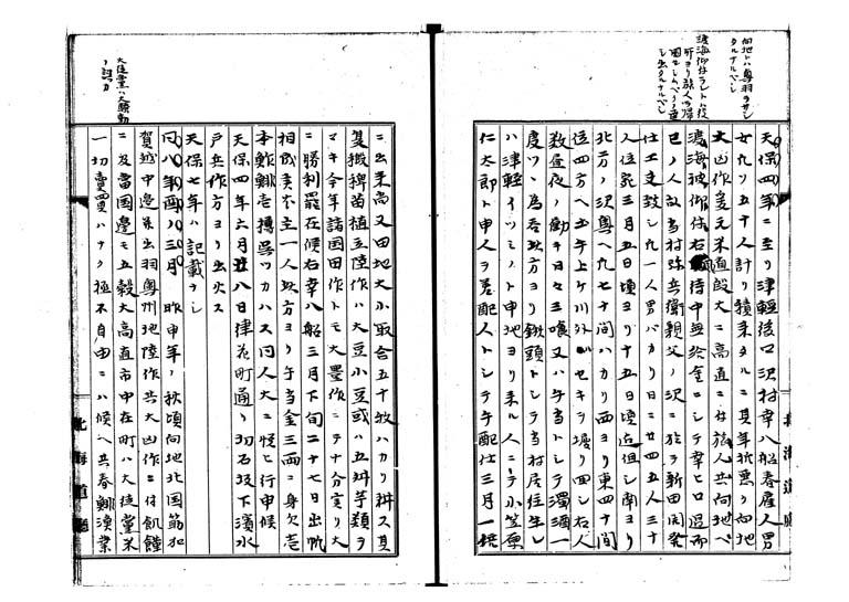 松前天保凶荒録p.38/49
