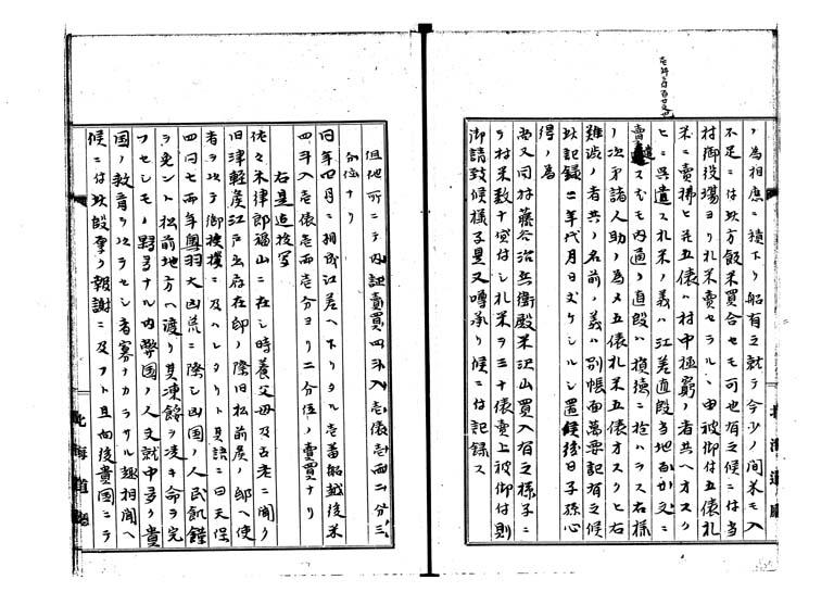 松前天保凶荒録p.39/49