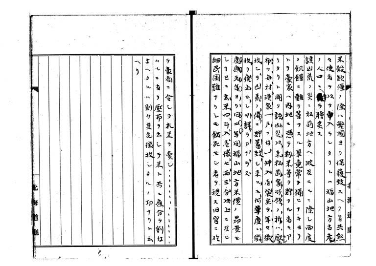 松前天保凶荒録p.40/49