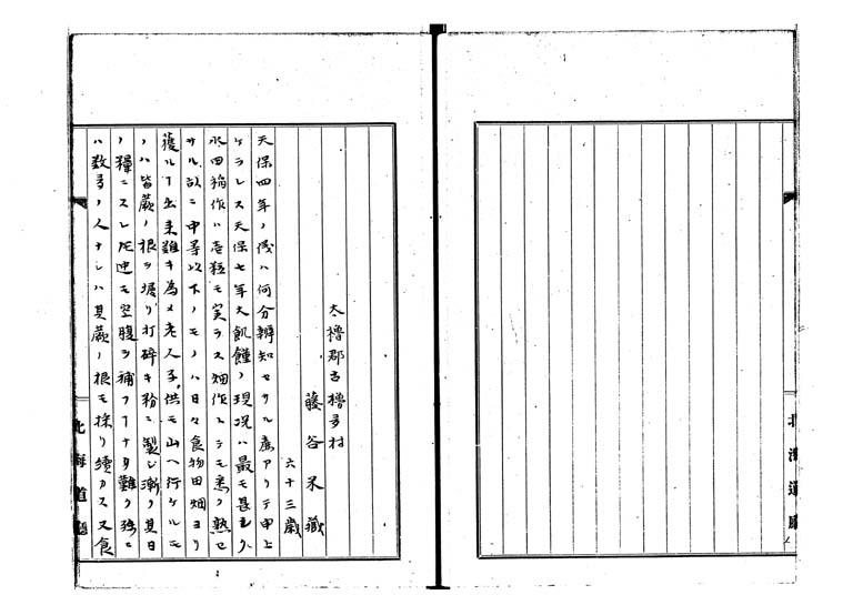 松前天保凶荒録p.41/49