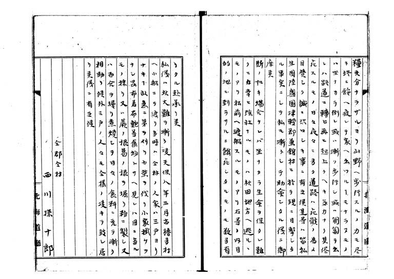 松前天保凶荒録p.42/49