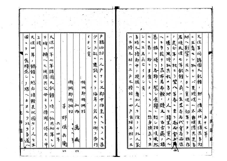 松前天保凶荒録p.43/49