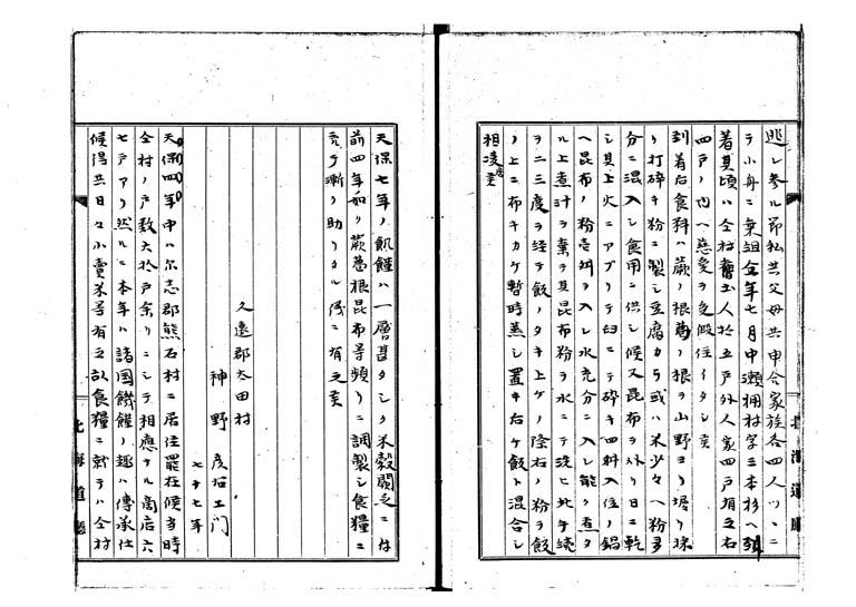 松前天保凶荒録p.44/49