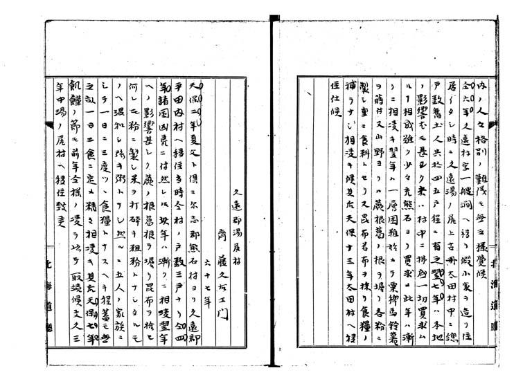 松前天保凶荒録p.45/49