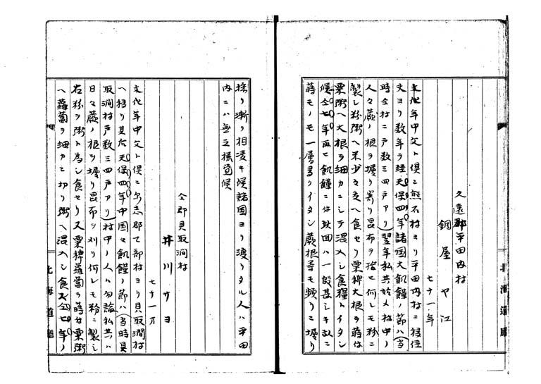 松前天保凶荒録p.46/49