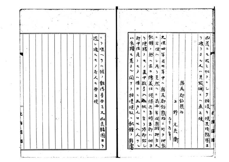 松前天保凶荒録p.47/49