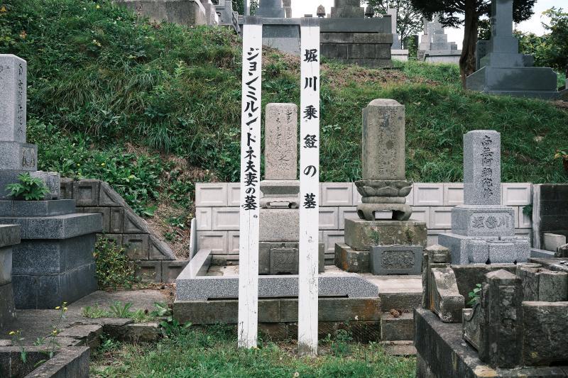 堀川乗経、ジョン・ミルンとトネ夫妻の墓