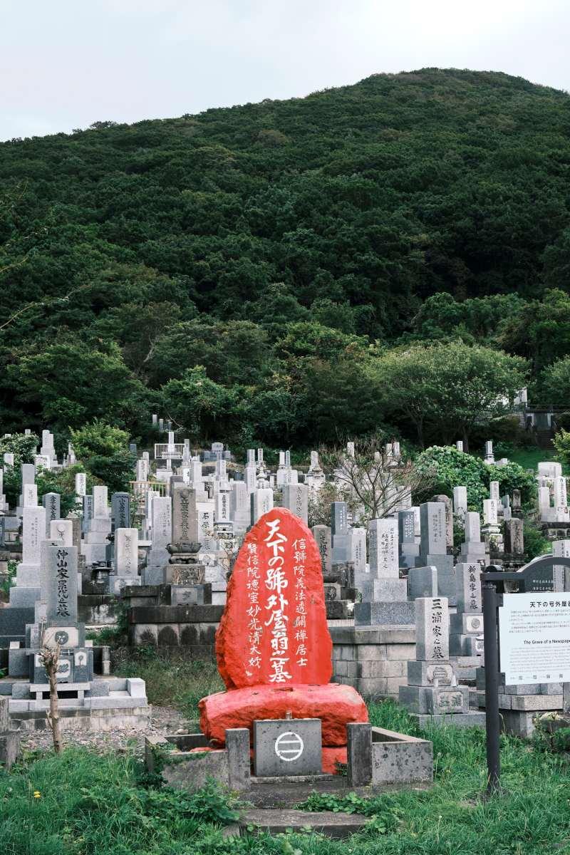 天下の号外屋翁の墓